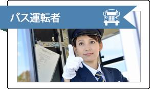 新常磐交通採用TOPバス運転者