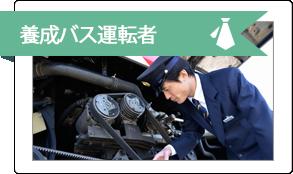 新常磐交通採用TOP養成バス運転者
