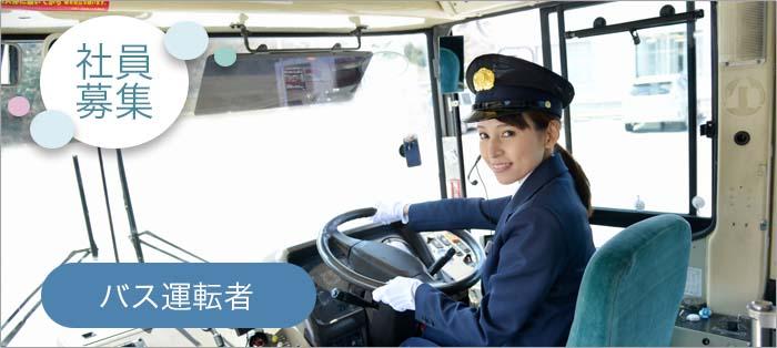 新常磐交通採用バス運転者女性