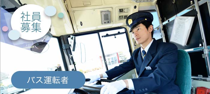 バス運転者募集_1日の流れ | 新...