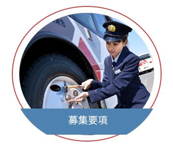 新常磐交通採用バス運転者募集要項