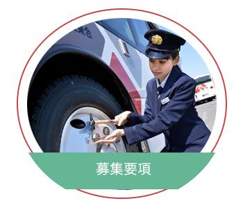 新常磐交通採用養成バス運転者募集要項