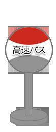 新常磐交通高速バス