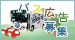 新常磐交通バス広告
