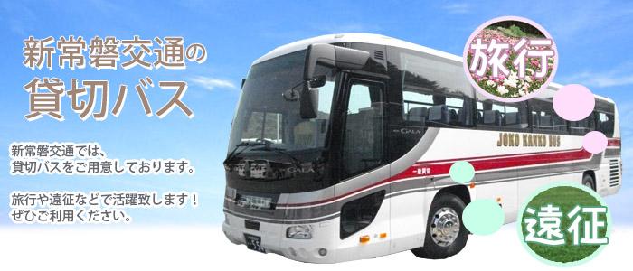 新常磐交通貸し切りバス