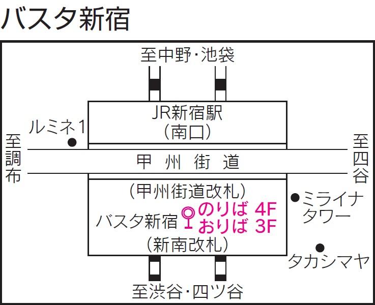 新常磐交通バスタ新宿