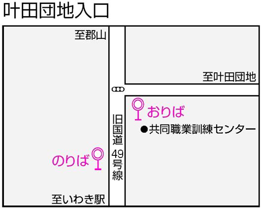 新常磐交通叶田団地入口