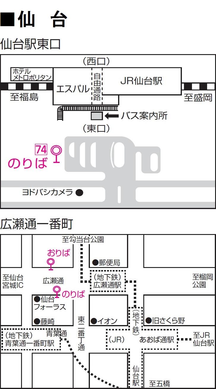 新常磐交通仙台駅東口