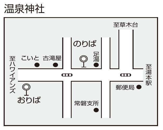 新常磐交通温泉神社