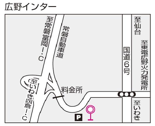 新常磐交通広野インター
