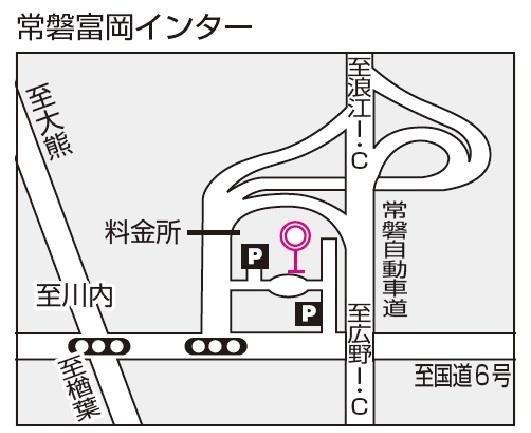 新常磐交通常磐富岡インター