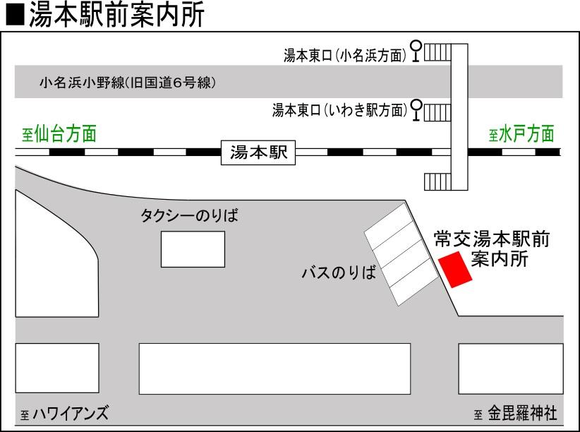 新常磐交通湯本駅前
