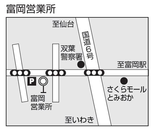 新常磐交通常磐富岡営業所